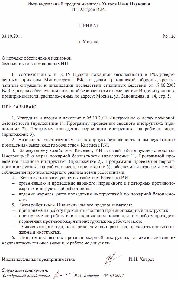 приказ об утверждении инструкций по пб